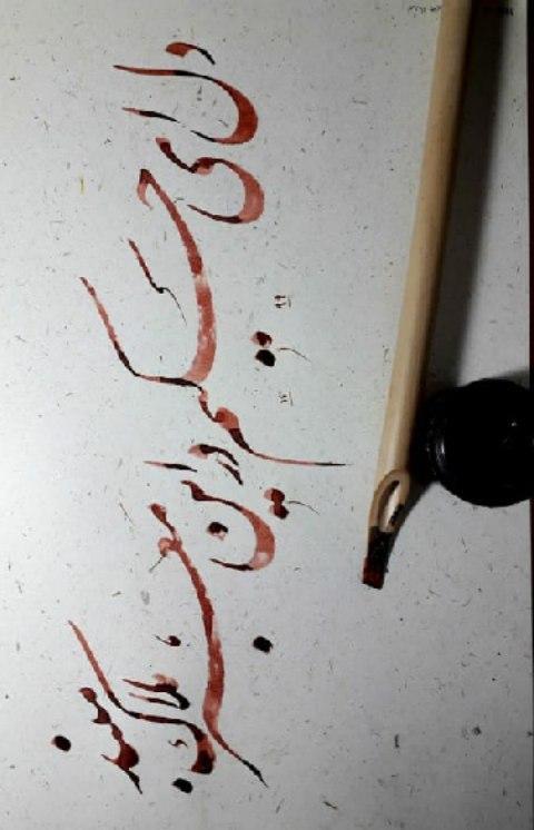 Download Gambar Kaligrafi آموزش نستعلیق حضوری،مجازی فروش لوازم خوشنویسی سفارش خط ،آثاراساتید ارسال به تمام…- Ahmadmalekian