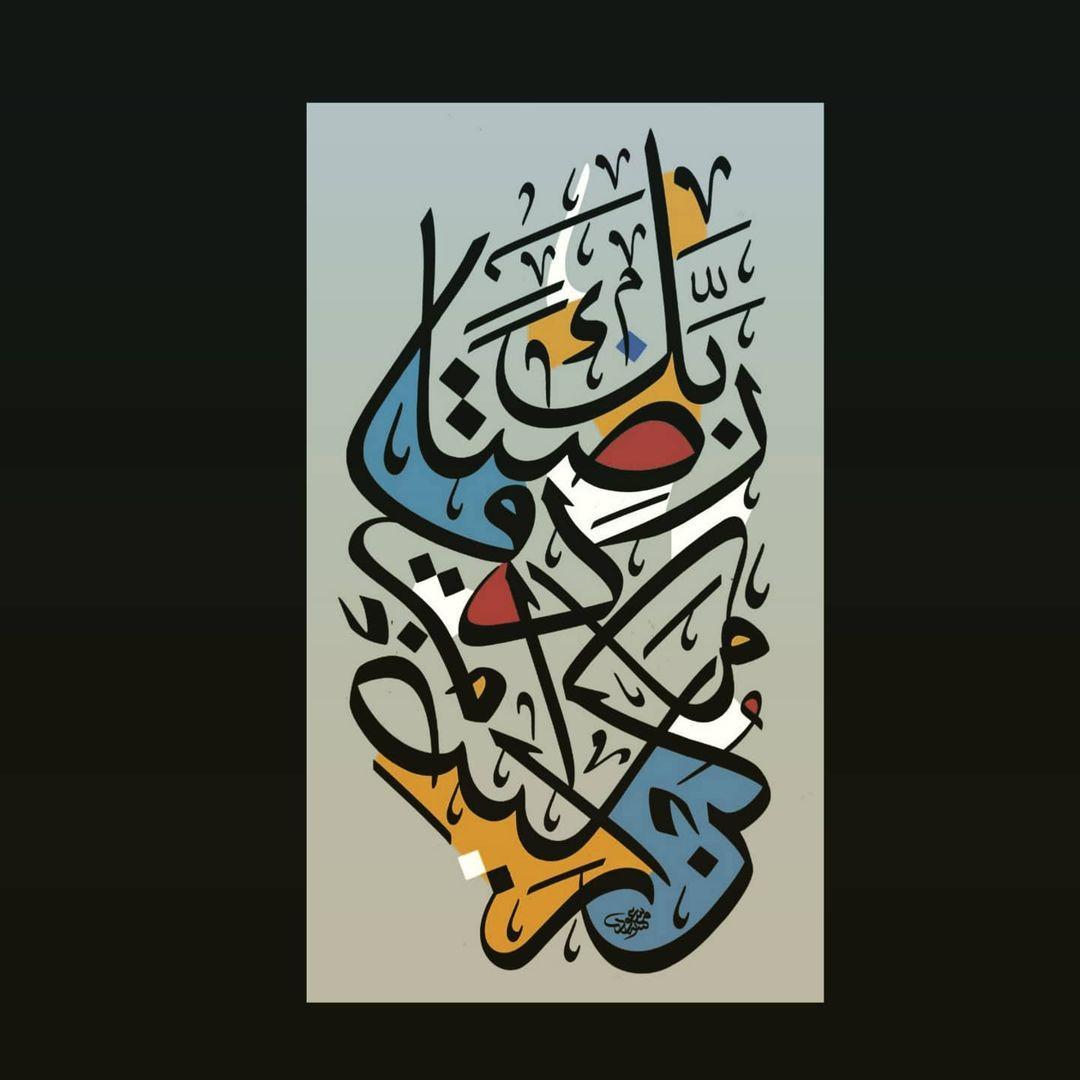 Download Kaidah Kaligrafi dan Karya Naskhi Tsulust ما المكتوب؟…-alkhattatmasud