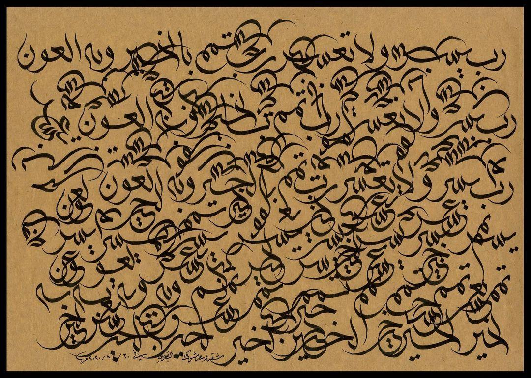 Download Kaligrafi Karya Kaligrafer Kristen امشاق وتسويدات بخط الوسام.  #wissam_shawkat #wissamshawkat #love #contemporaryar…-Wissam