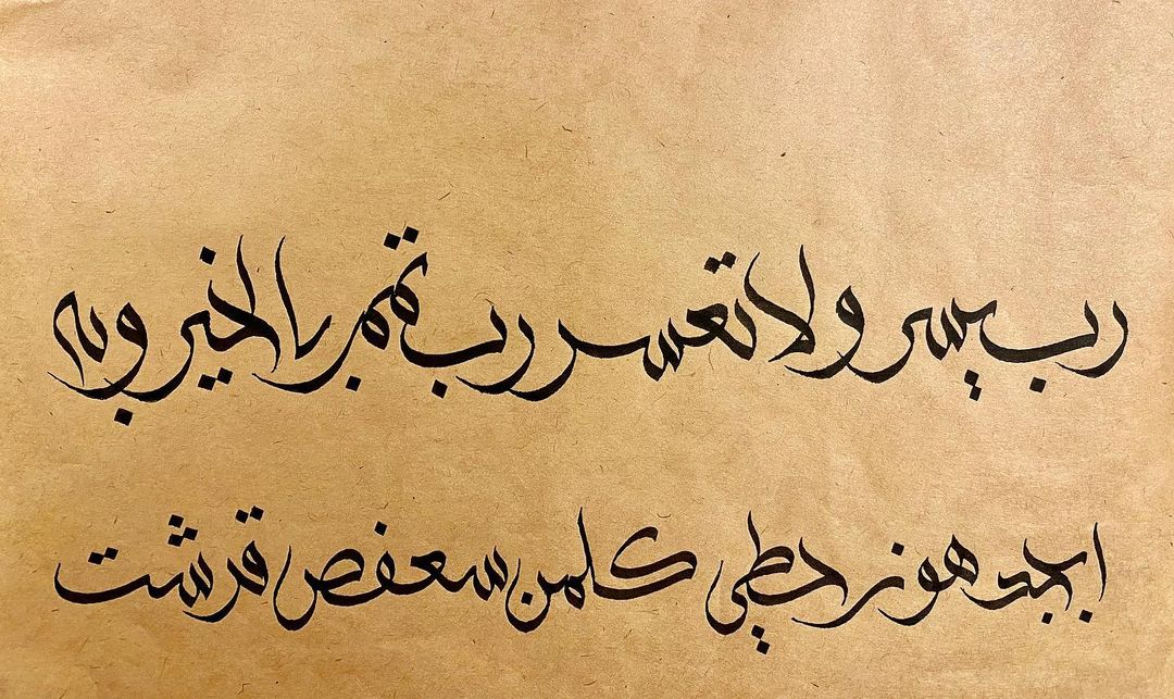 Download Kaligrafi Karya Kaligrafer Kristen بعض السطور والكلمات للتمرين بخط الوسام.. #wissam_shawkat #wissamshawkat #love #t…-Wissam