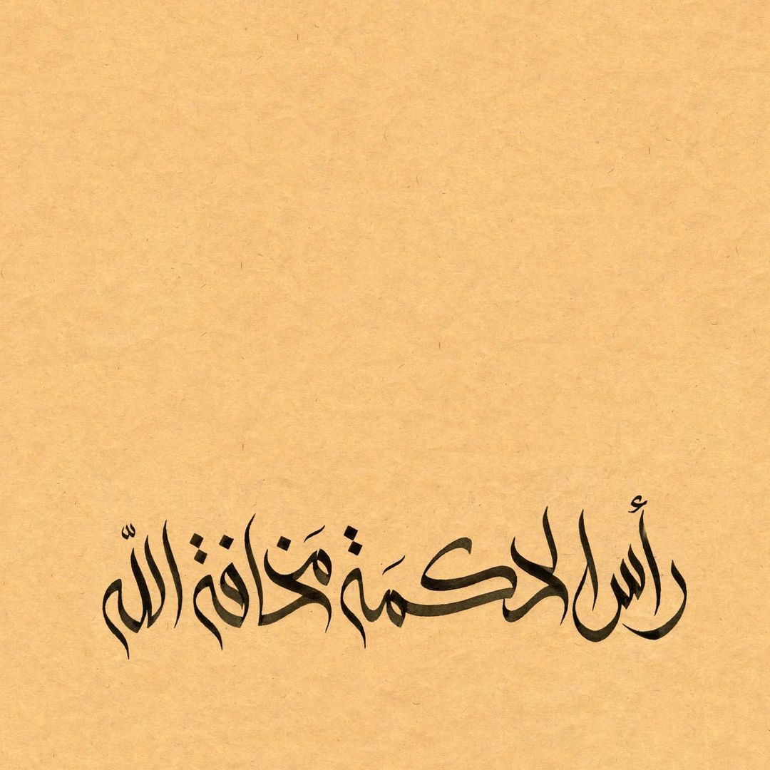 Download Kaligrafi Karya Kaligrafer Kristen راس الحكمة مخافة الله – الكتاب المقدس , The fear of the Lord the beginning of wi…-Wissam