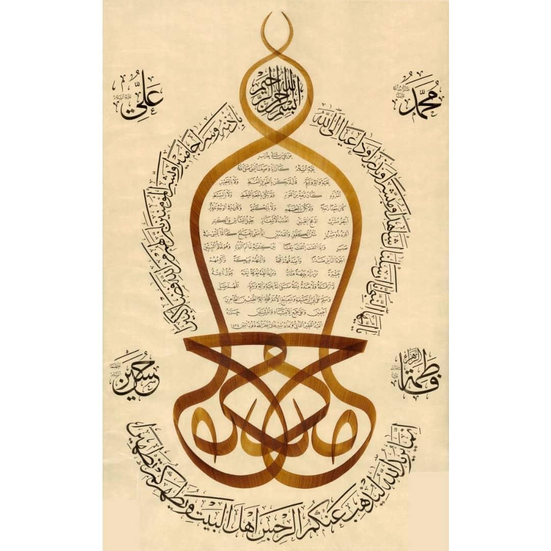 Download Photo Kaligrafi آثار زیبای استاد شیرخانی نازنین @farhadshirkhani  استاد فرهاد شیرخانی تنها استاد…- Vahedi Masoud