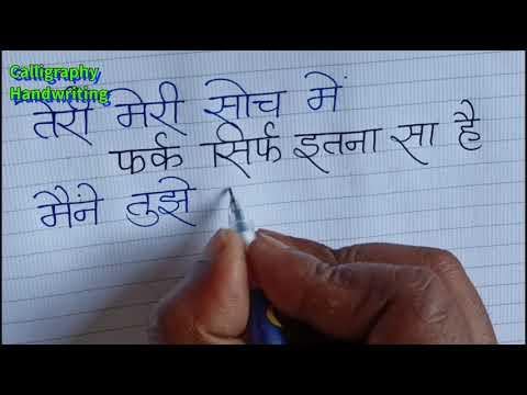 Download Video 💕💔Bewafa Love Thought || 💘💕Love Hindi Calligraphy ||💋 Beautiful Love Shayari || Nice Handwriting