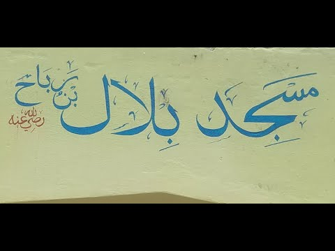 Download Video Easy Arabic Calligraphy Canvas Masjid