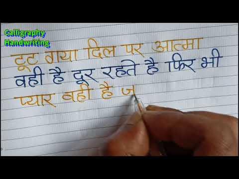 Download Video 💙💘Hindi Love Calligraphy ||💕💔 Beautiful Love Shayari || Pyar ki Shayari || Sparcel Pen Handwriting