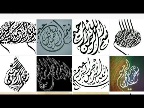 Download Video kaligrafi bismillah khat diwani jali