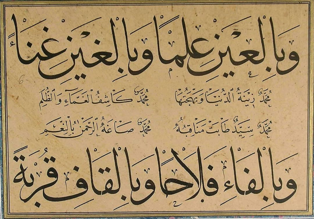 Download karya Kaligrafi Naskhi محمد شفيق رحمه الله. لتحميلها بدقة عالية من قناتنا على تلجرام NaskhCalligraphy ،…-naskhcalligraphy