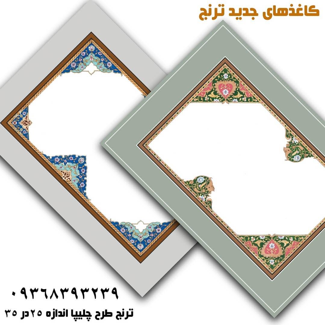 Farisi/Nasta'liq khatestan  ﷽ کاغذ های جدید و خوش قلم ترنج مناسب جهت چلیپا نویسی، و کتابت  این کاغذ ها بر خ… 294