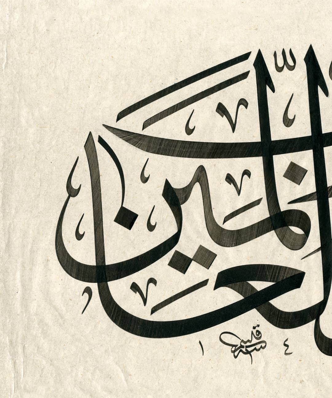 Hattat Kasım Kara قاسم قاره  Hamd, âlemlerin Rabbi olan Allah'a mahsustur… الحد لله رب العا لمين…#islamic… 915