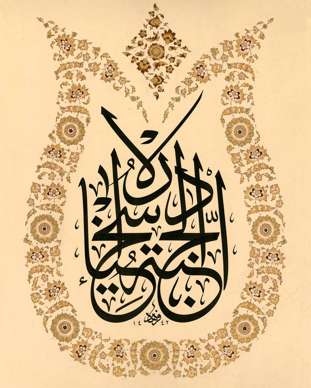 Karya Kaligrafi Peygamber efendimiz buyurmuş:Cennet cömertler yurdudur. الجنة دار الاسخياء Tezhi…- Ferhat Kurlu