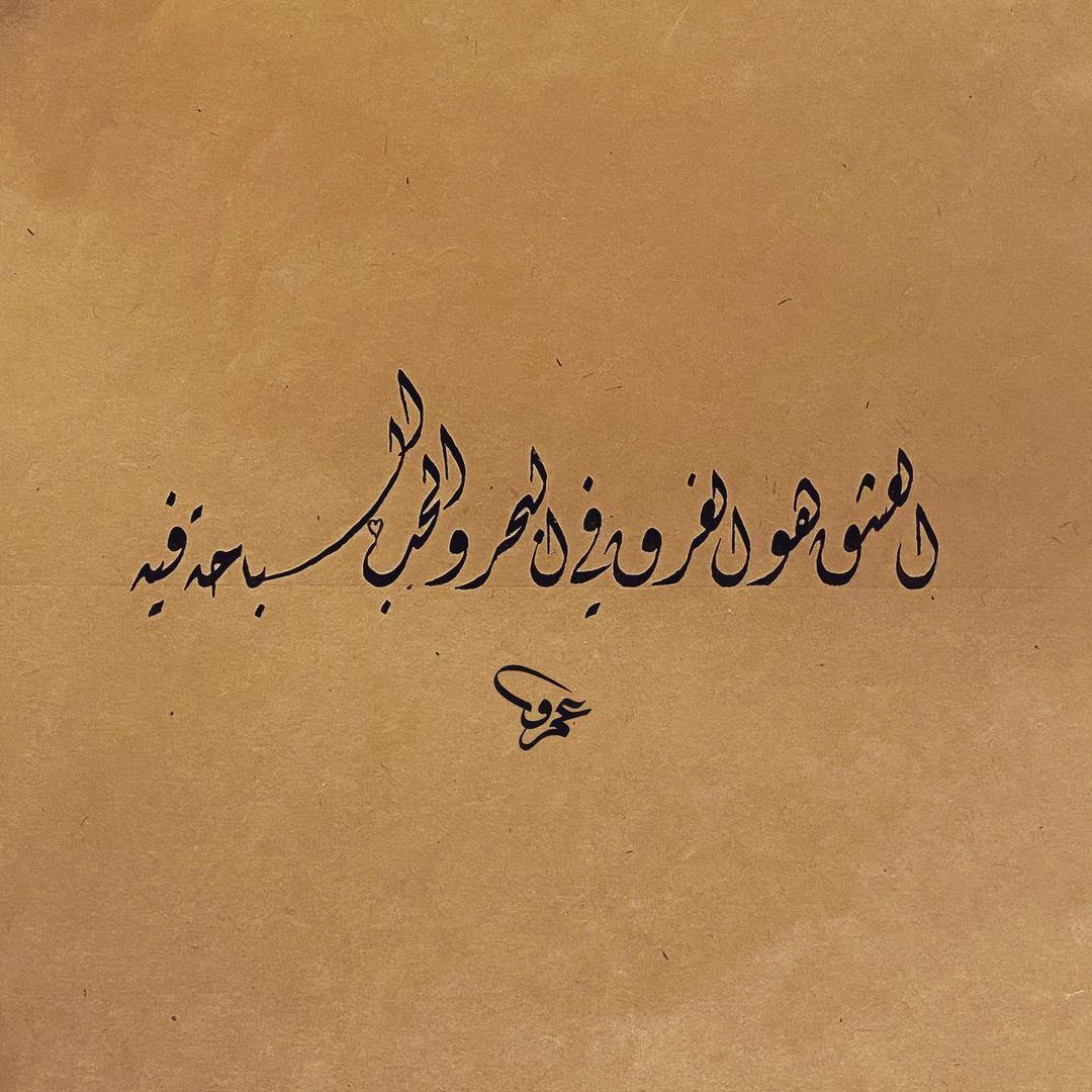 "Khat Diwani Ajhalawani/Amr ""العشق هو الغرق في البحر والحب السباحة فيه"" #خط #خطي #الخط_العربي #الخط_الديوان… 65"