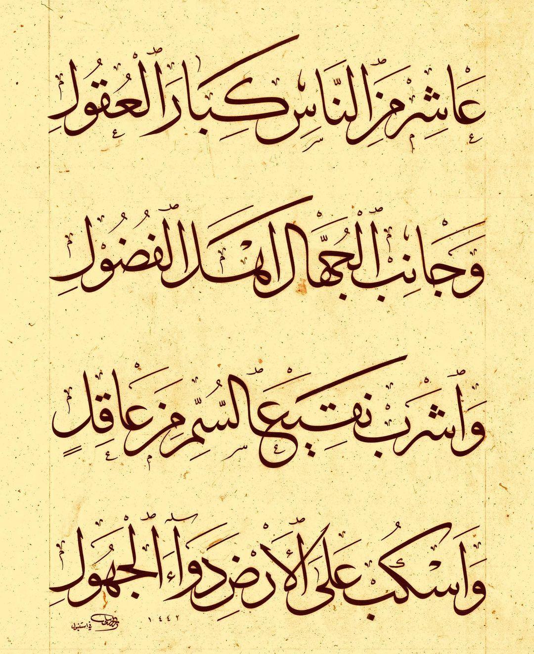 Professional Calligrapher Bijar Arbilly Calligraphy  رباعيات الحكيم عمر الخيام #calligraphy #kunst #art #tehran #istanbul #arabic #lo… 569