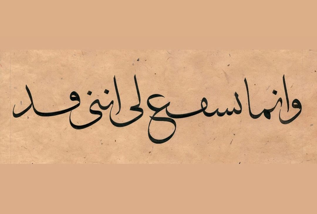 Professional Calligrapher Bijar Arbilly Calligraphy  رباعية اخري للحكيم عمر الخيام…وانما يشفع لي انني قد… #calligraphy #kunst #ar… 359