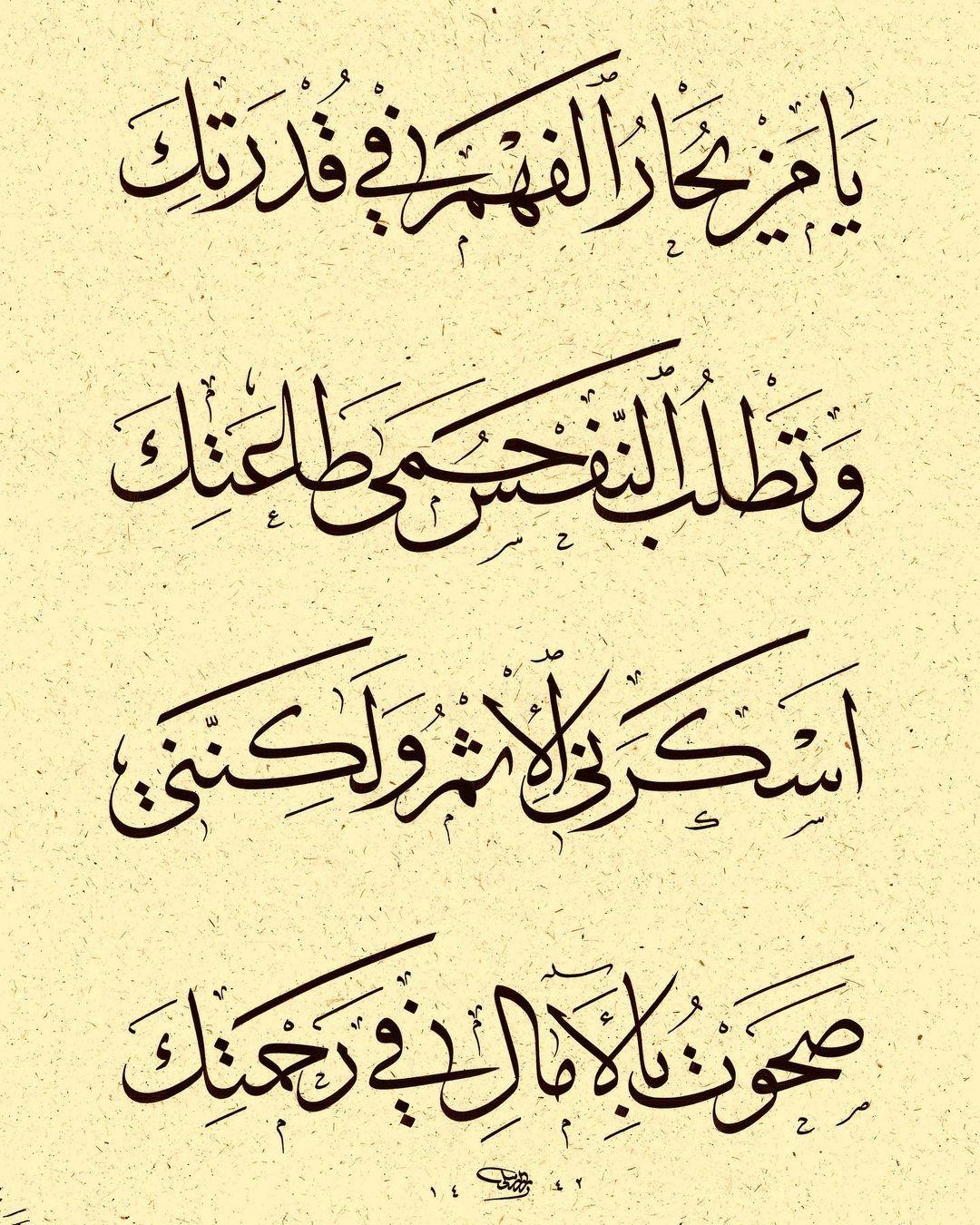 Professional Calligrapher Bijar Arbilly Calligraphy  رباعية اخري للحكيم عمر الخيام قيد التذهيب #calligraphy #kunst #art #tehran #ista… 520