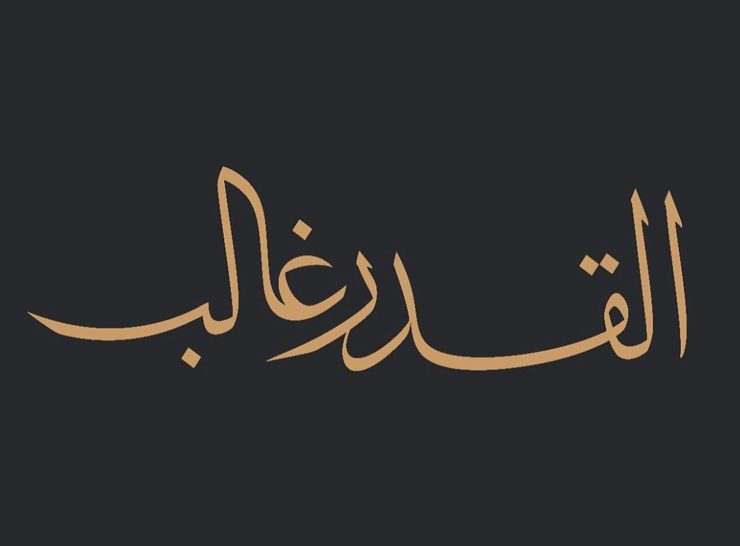 Thuluth Arabic Calligraphy Omeryildizbursa … 222