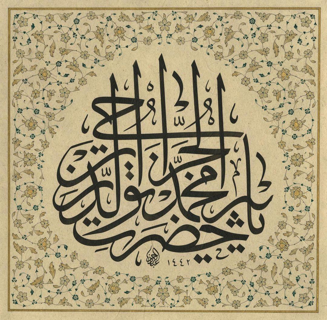 Work Calligraphy يا حضرت پير محمد نورالدين الجرّاحي  Ya Hazret-i Pîr Muhammed Nureddin el-Cerrah…- Abdurrahman Depeler