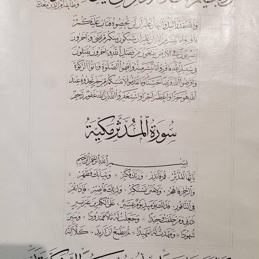 Works Calligraphy Haythamsalmo كتابة ارتجالية  نموذج من المصحف الشريف امام الجمهور… 131