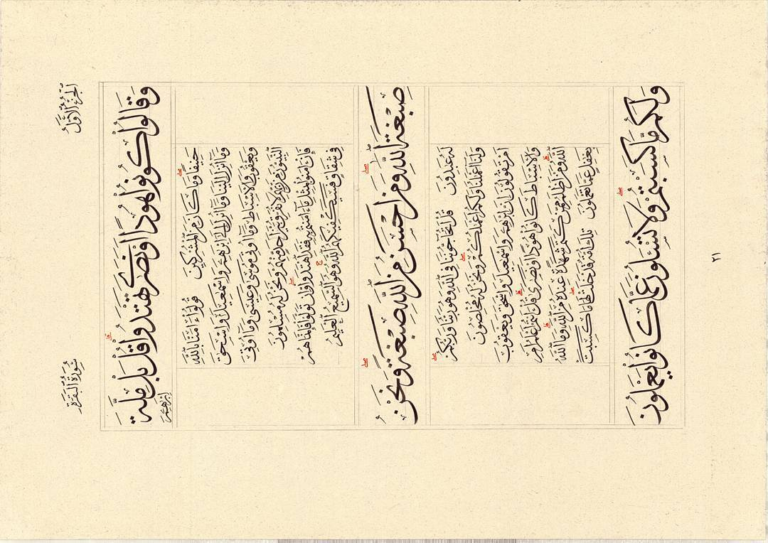 Works Calligraphy Haythamsalmo … 107
