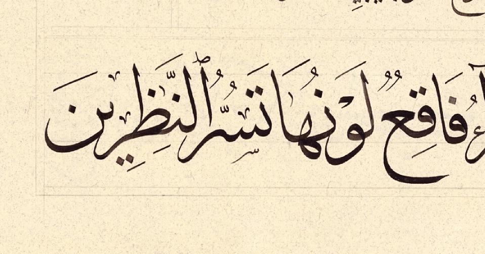 Works Calligraphy Haythamsalmo … 92