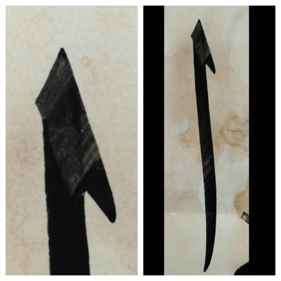 Works Calligraphy Taufik Hasibuan حرف الف…… ترويش … 37