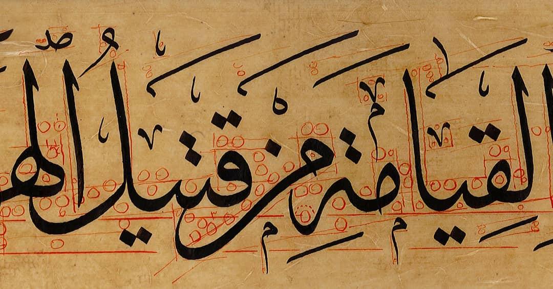 khat/hat/kat Tsulust/Thuluth Mothana Alobaydi … 205