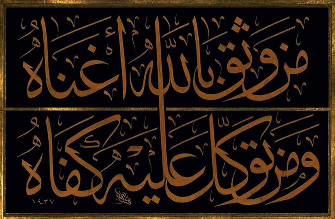khat/hat/kat Tsulust/Thuluth Mothana Alobaydi #خط_عربي #خط_اسلامي #فن_اسلامي #فن #خط #مثنى_العبيدي #خطاط #الفن_الحديث #الفنان… 426