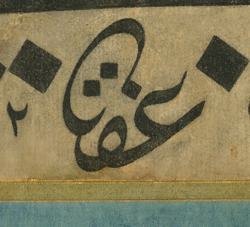 Apk Website For Arabic Calligraphy @abdurrahmandepeler koleksiyonundan, Abdullah İffet Bey (v. ?) hattıyla h. 1295 ... 1221 2