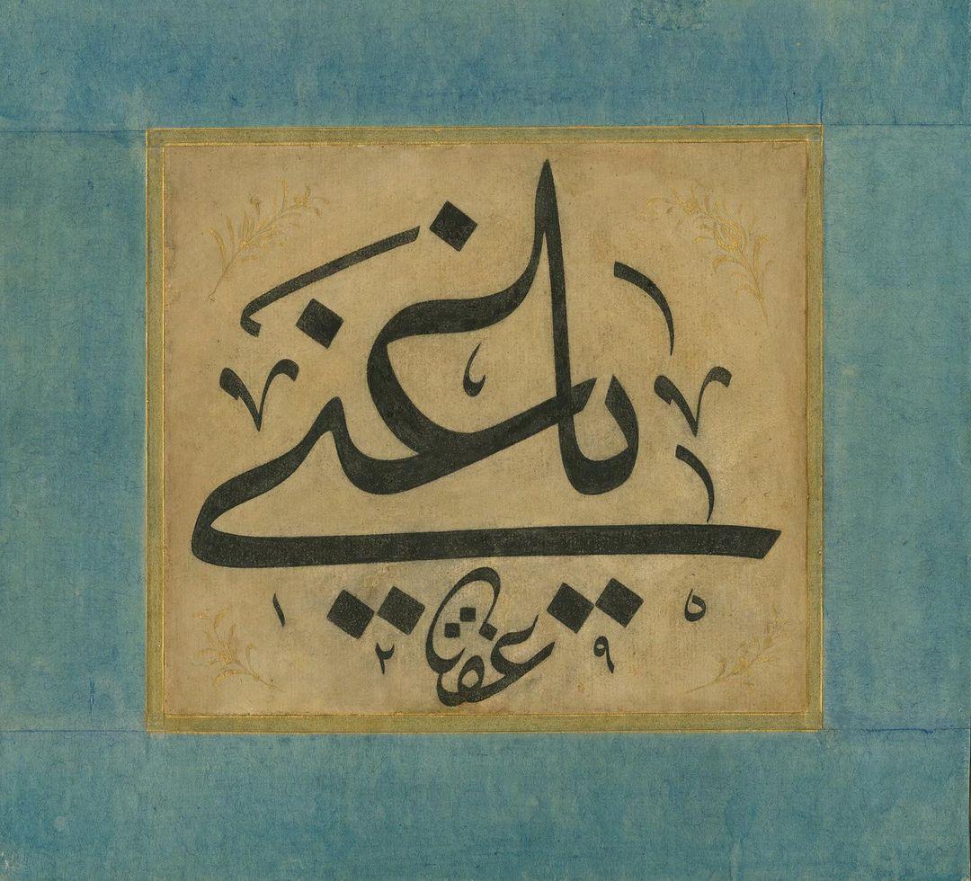 Apk Website For Arabic Calligraphy @abdurrahmandepeler koleksiyonundan, Abdullah İffet Bey (v. ?) hattıyla h. 1295 … 1221