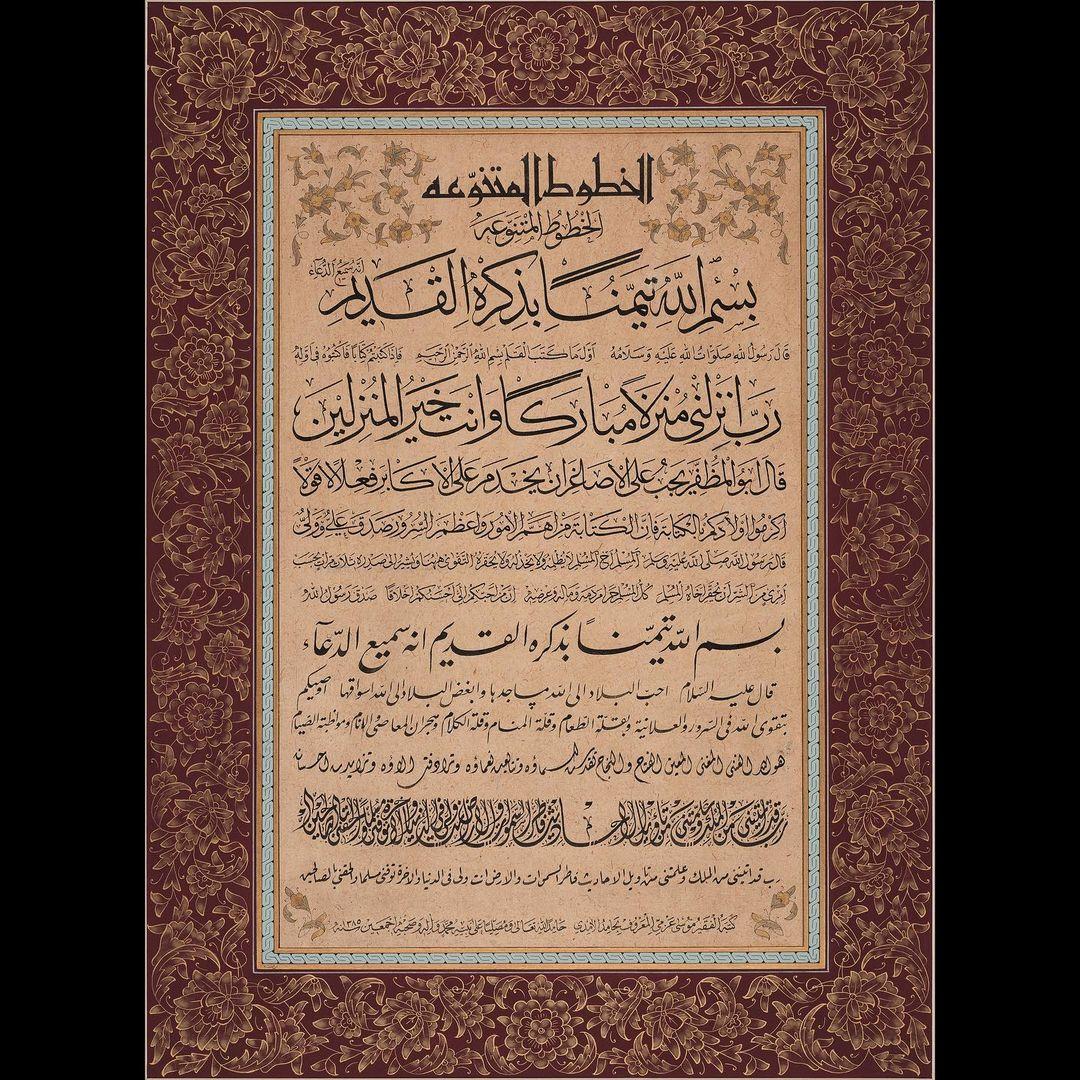 Apk Website For Arabic Calligraphy Hamid Aytaç (v. 1982) hattıyla hutût-u mütenevvia' (yazı çeşitleri) levhası Tezh… 771