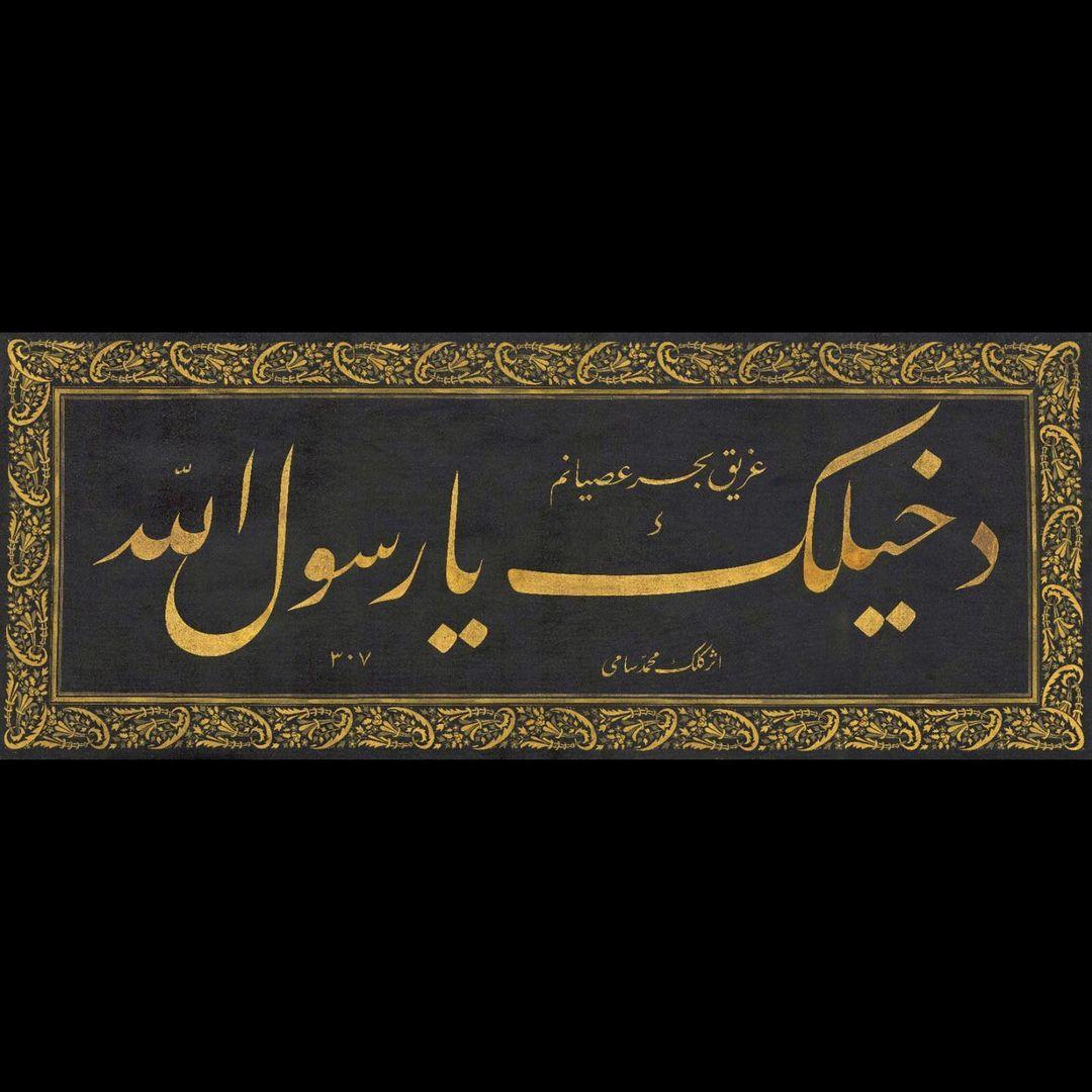 Apk Website For Arabic Calligraphy Sami Tokgöz koleksiyonundan, Hattat Sâmî Efendi (v. 1912) hattıyla Celî Ta'l… 1416
