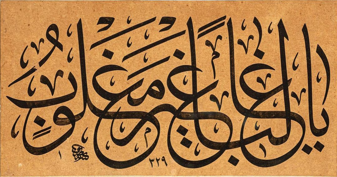 Donwload Photo Kaligrafi Nazif Bey'in 1329h. tarihli nefis bir celî sülüsü…- Mhmd Ozcay