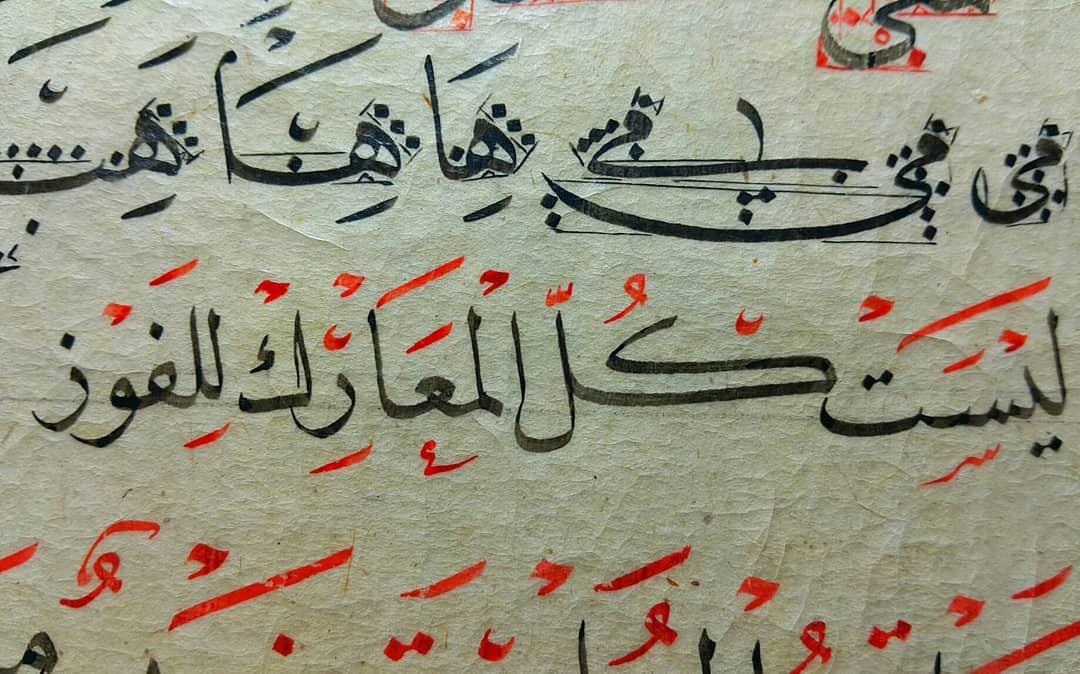 Download Gambar Naskhi Ehab Ibrahim Gaya Turky مشق 1.1 ملم…