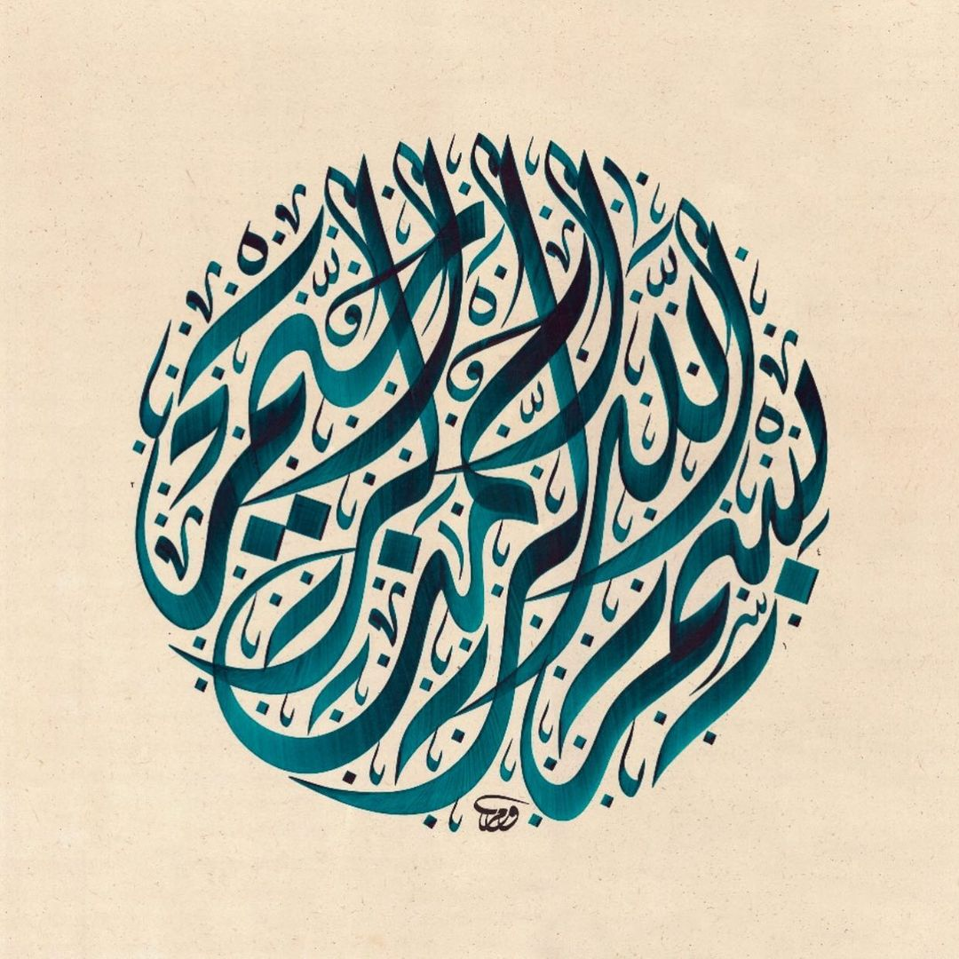 Download Kaligrafi Karya Kaligrafer Kristen بعض مراحل تكوين البسملة الدائرية #basmala #jalidiwani #calligraphy #arabic #art …-Wissam