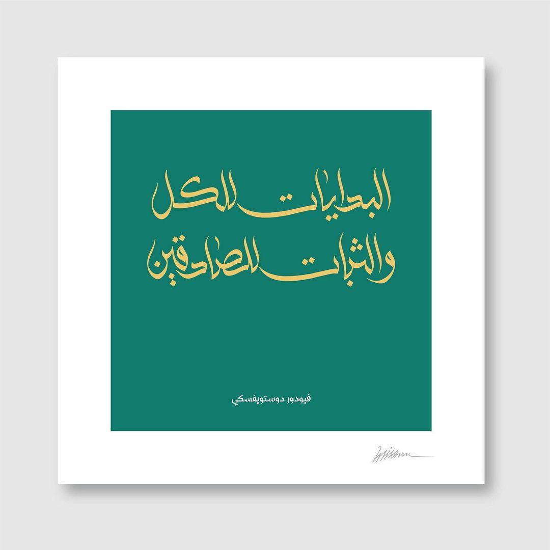 Download Kaligrafi Karya Kaligrafer Kristen Beginnings for all and constancy for the honest -Fyodor Dostoevsky  ———- #alwi…-Wissam