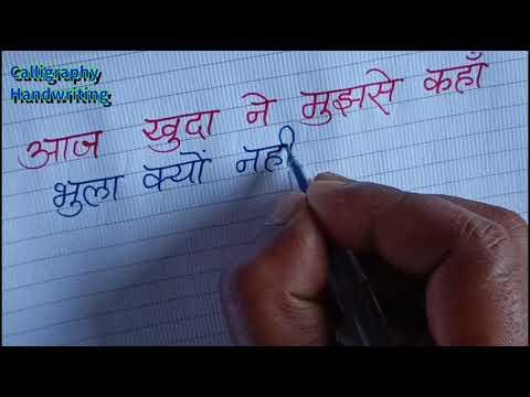Download Video 💛💕Beautiful Love Thought || Love Hindi Calligraphy ||💘💙 Hindi Love Shayari || Love Handwriting