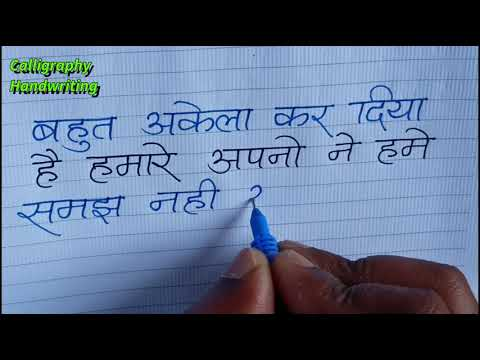 Download Video 💘💔Motivation Love Thought || Nice Hindi Love Calligraphy || 💕💔Hindi Love Shayari || Love Shayari