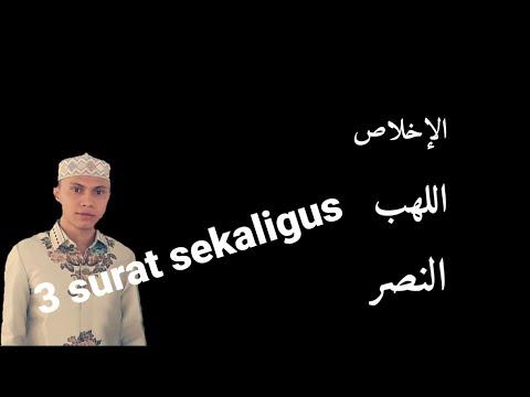 Download Video Murattal surat al ikhlas,  al lahab dan an nashr