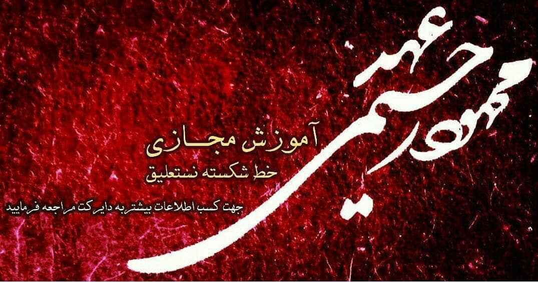 Farisi/Nasta'liq khatestan  ﷽ جهت اطلاع از شرایط ثبت نام به دایرکت پیج زیر پیام دهید . @Mahmoud_rahimi_ahd  … 6