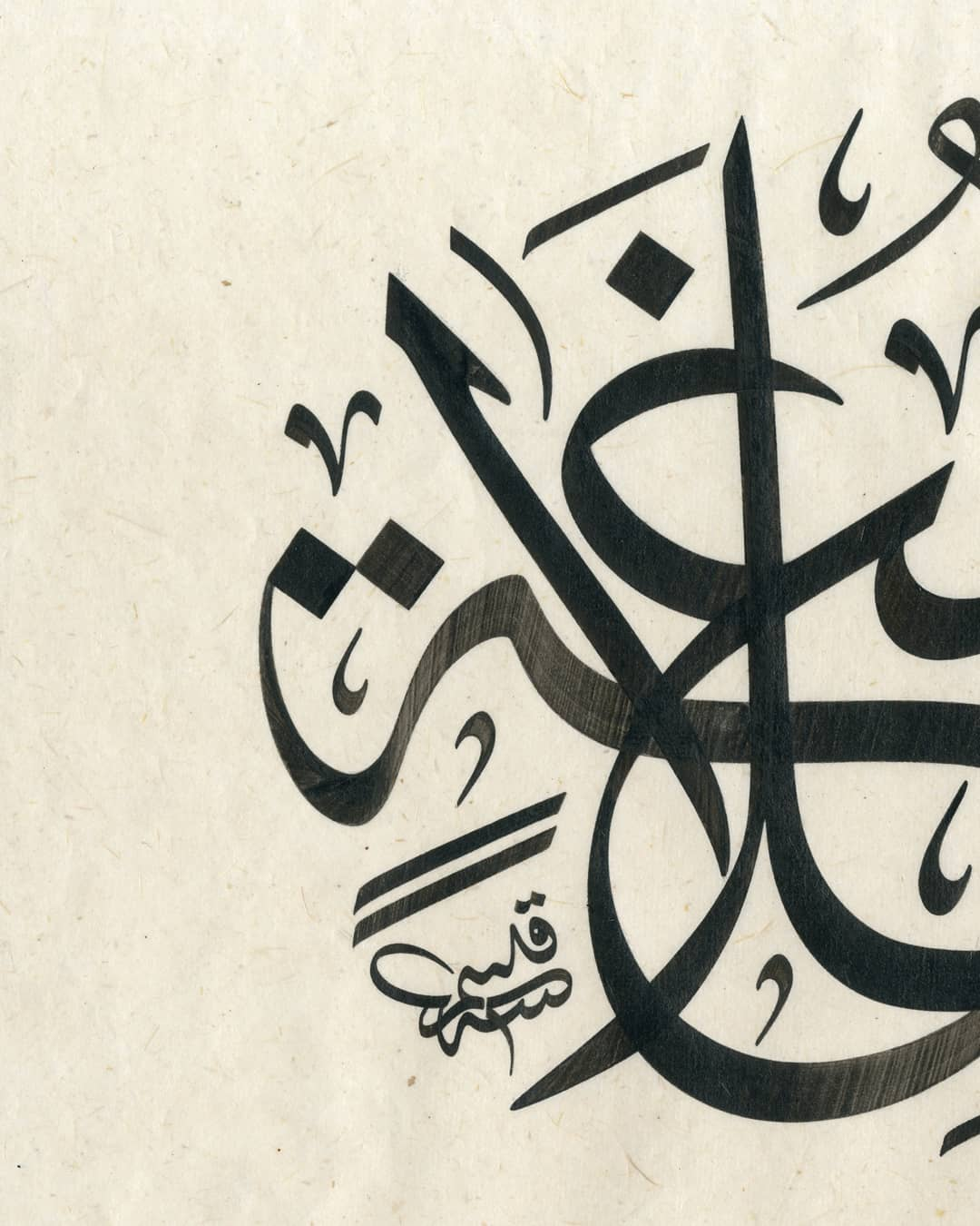 Hattat Kasım Kara قاسم قاره  Sabır dili olmayan en güzel duadır… الصبراجمل دعاءبلالغة #hattat #islamicart #… 637