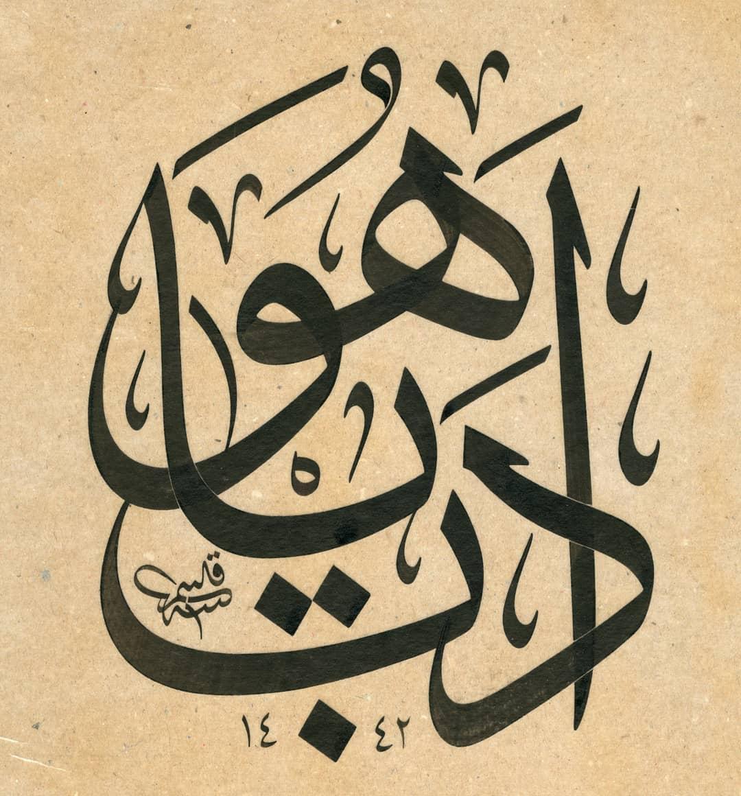 Hattat Kasım Kara قاسم قاره  Yazının eskiz kağıt ve muhallebi ile imtahanı..#hatsanatı #hattat #islamicart #s… 649