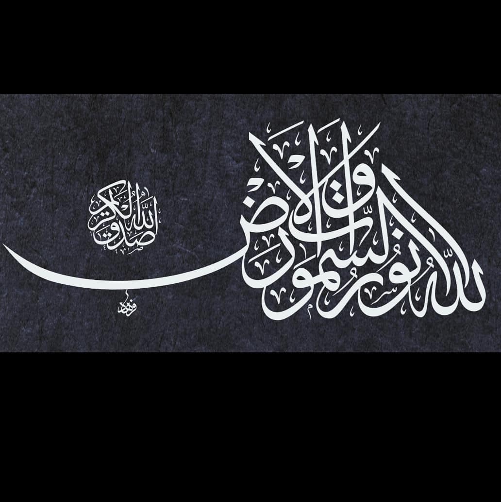 Karya Kaligrafi الله نور السموات والأرض Allah(cc) semavât ve arzın nurudur. Nur suresi 35. Ayet….- Ferhat Kurlu