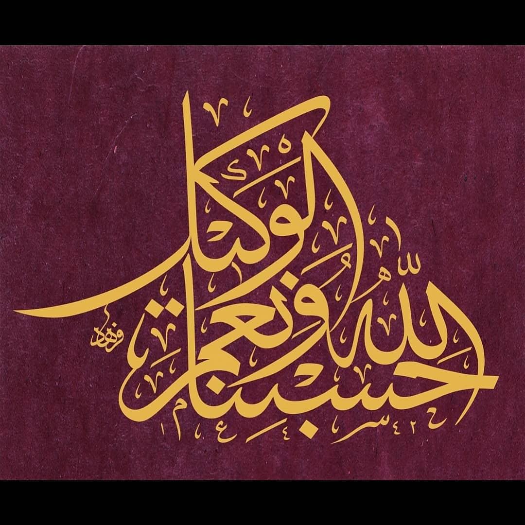 Karya Kaligrafi حسبنا الله ونعم الوكيل. Vekil olarak Allah bize yeter….- Ferhat Kurlu