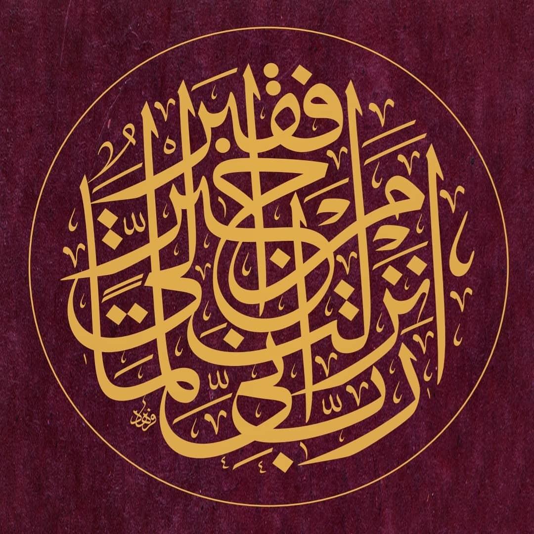 Karya Kaligrafi رب اني لما انزلت الي من خير فقير. Musa (as)- Rabbim;bana indireceğin hey hayra m…- Ferhat Kurlu