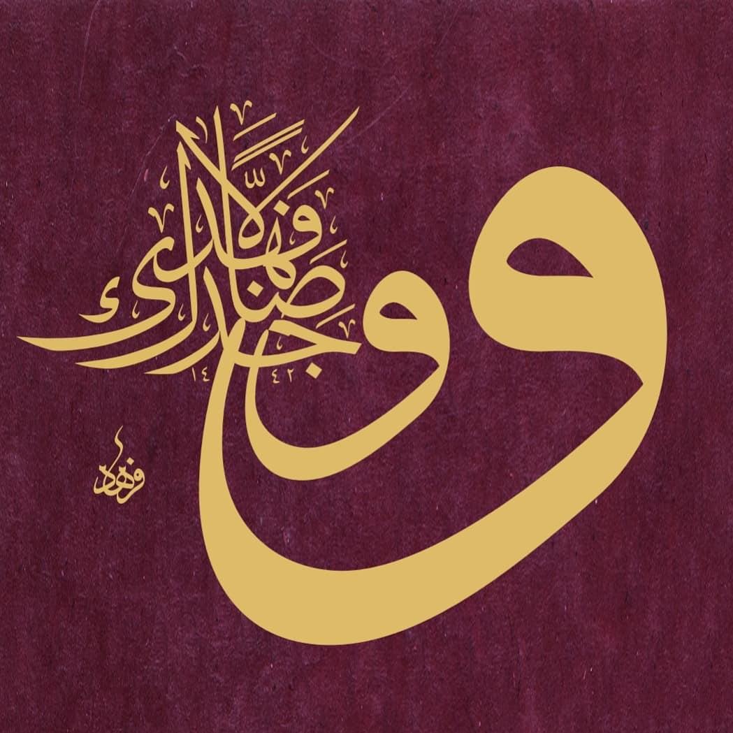 Karya Kaligrafi ووجدك ضالافهدي. O seni şaşırmış bulup hidayete eriştirdi. Duha suresi 7.Ayet…- Ferhat Kurlu