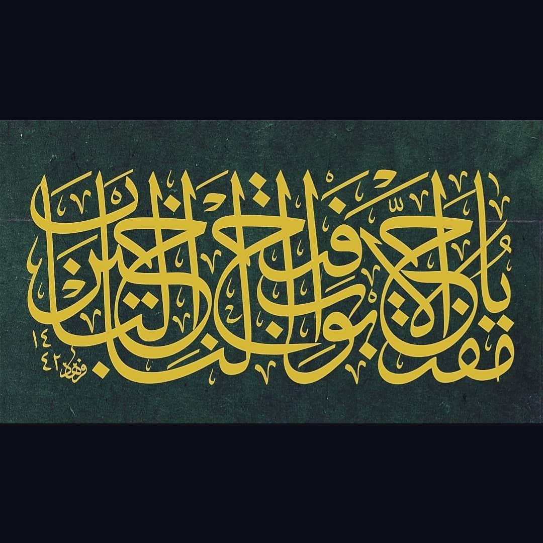 Karya Kaligrafi يا مفتح الأبواب افتح لنا خير الباب. Ey kapıları açan(Allahım) bize en hayırlı ka…- Ferhat Kurlu
