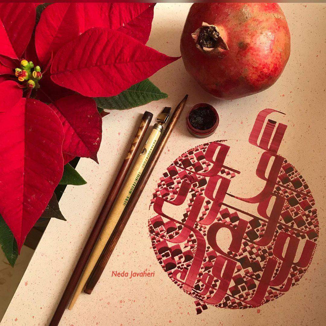 Karya Kaligrafi #yalda یلدا دوست داشتنِ توست در دلم….. همانقدر طولانی…. همانقدر تمام نشدنی…..- Ne Javaher