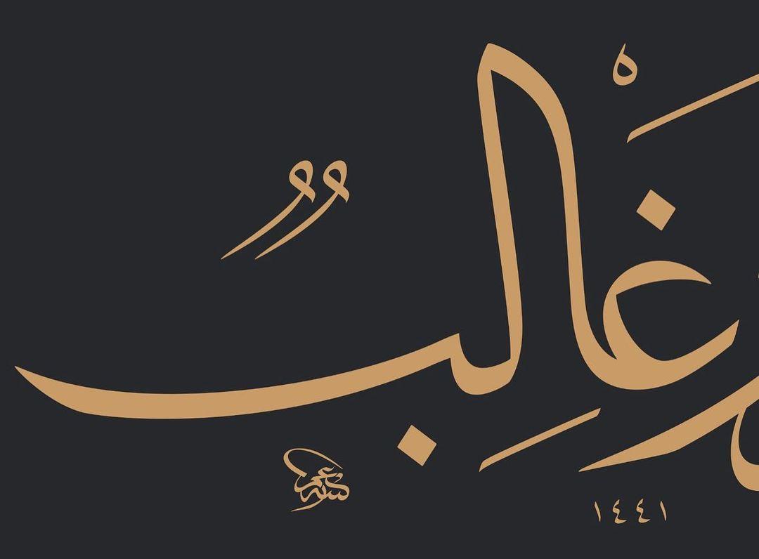 Thuluth Arabic Calligraphy Omeryildizbursa … 310