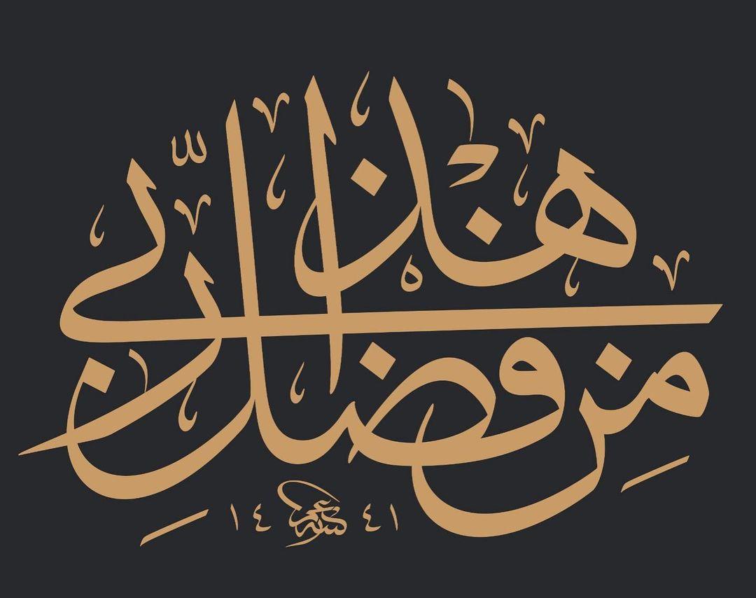 Thuluth Arabic Calligraphy Omeryildizbursa … 358