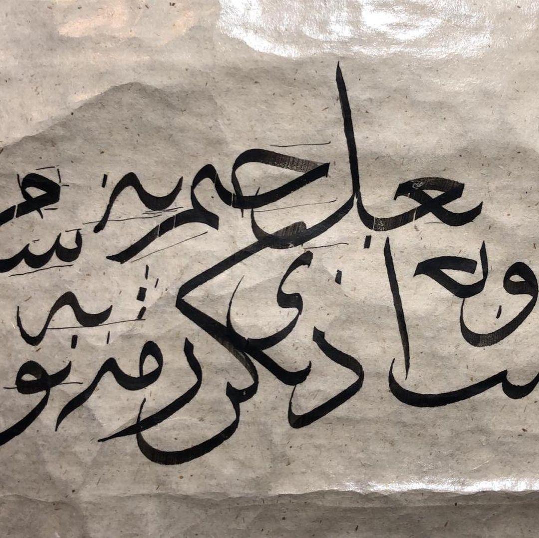 Thuluth Arabic Calligraphy Omeryildizbursa Meşk. #sülüs… 443