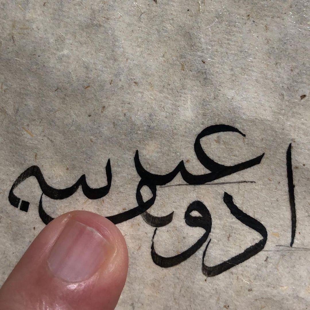 Thuluth Arabic Calligraphy Omeryildizbursa Meşk #sülüshattı… 418